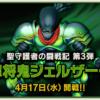 聖守護者の闘戦記「翠将鬼ジェルザーク」速報【ドラクエ10】